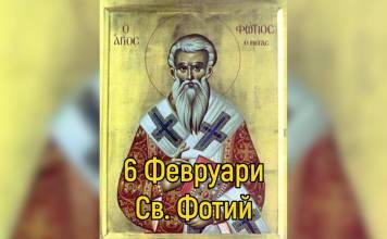 Св. Фотий