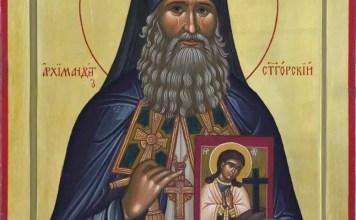 св. Герман Константинополски