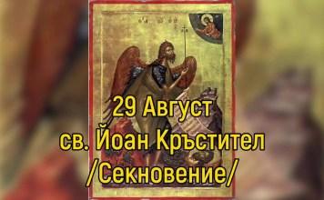 св. Йоан Предтеча и Кръстител. Преп. Анастасий Струмишки
