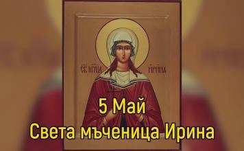 Св. мъченица Ирина