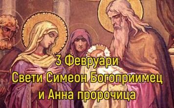 Зимен Симеоновден