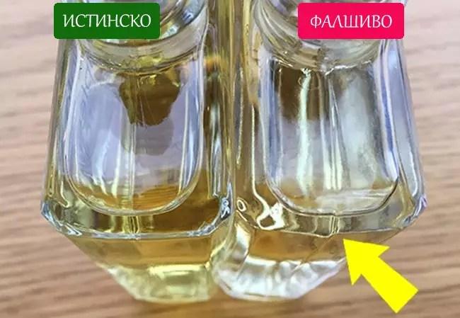 Бутилка на истински и фалшив парфюм