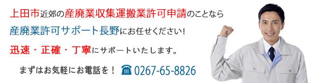 上田市の産廃業許可申請ならお任せください