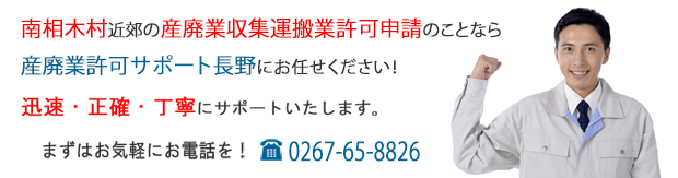 南相木村の産廃業許可申請ならお任せください