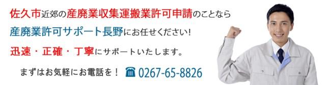 佐久市の産廃業許可申請ならお任せください