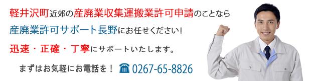 軽井沢町の産廃業許可申請ならお任せください