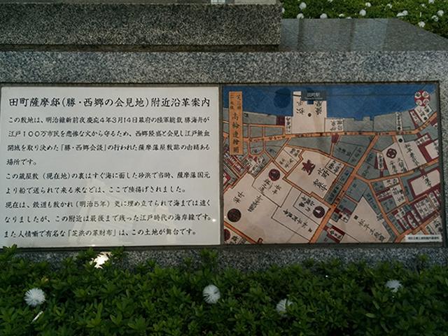 西郷・勝会見之地碑写真