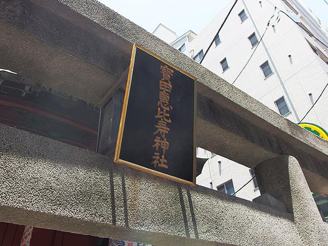 寳田恵比寿神社写真
