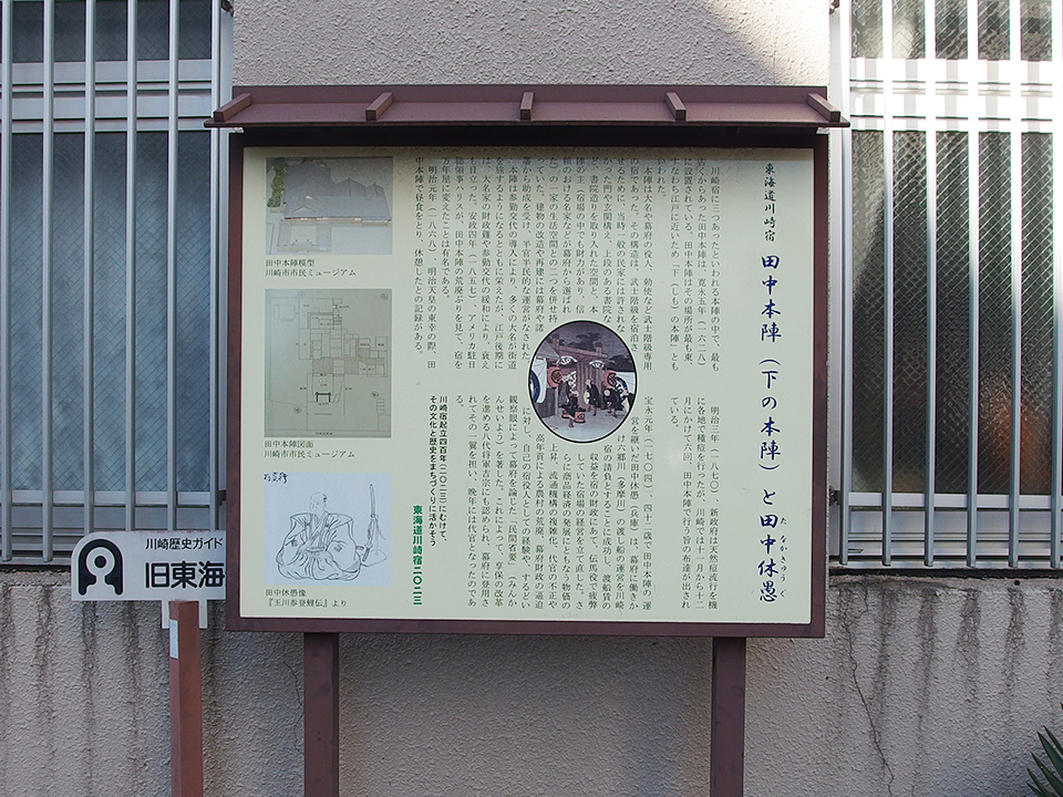 川崎宿田中本陣跡
