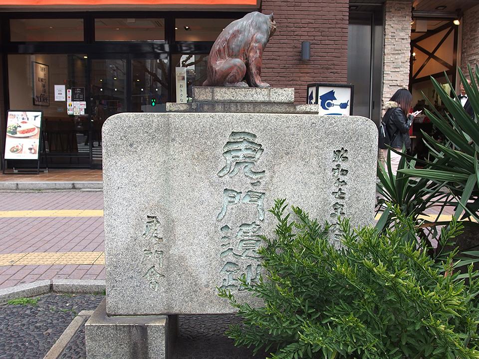 虎ノ門記念碑