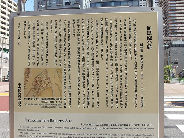 佃島砲台跡碑写真