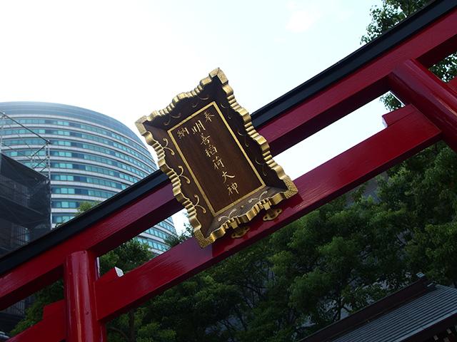 明善稲荷大神(文京区)写真