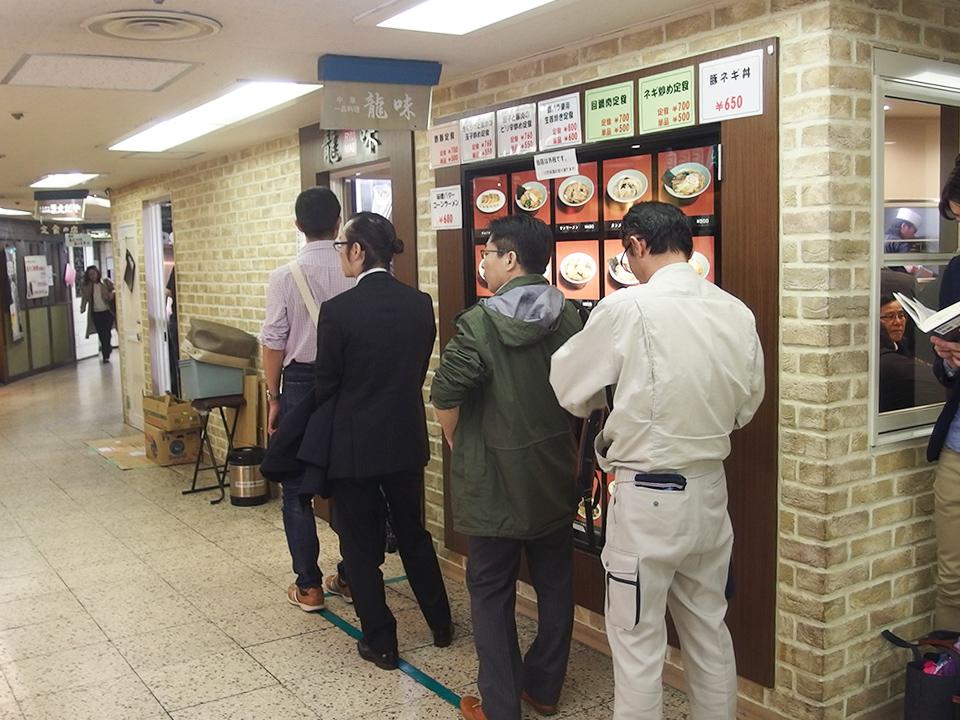龍味横浜トーヨー街店