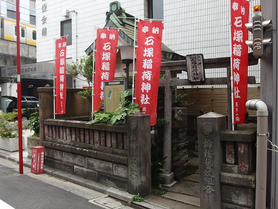 石塚稲荷神社