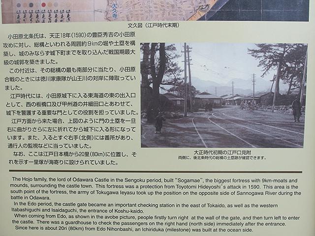 小田原山王原一里塚と江戸口見附跡写真