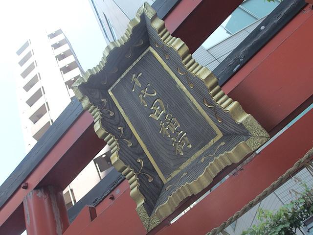 千代田稲荷神社(千代田区麹町)写真