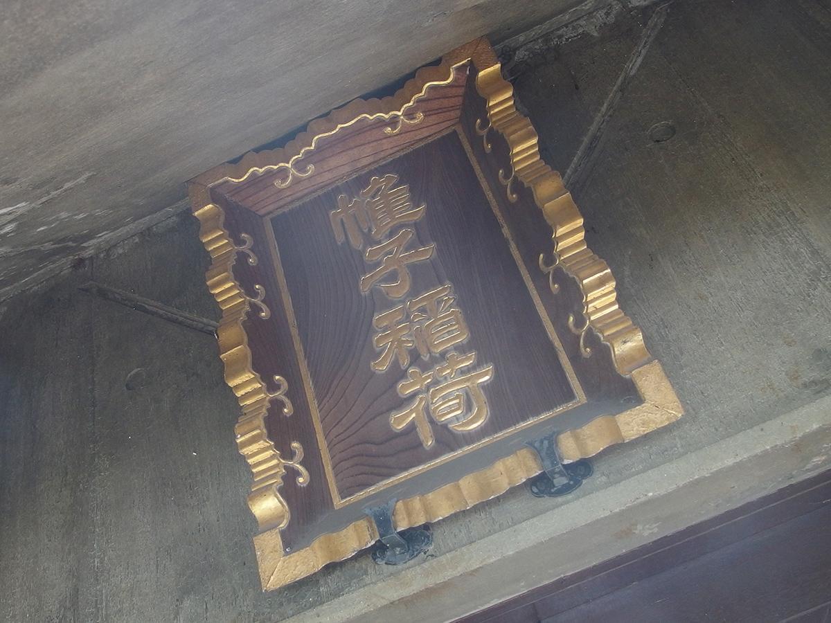 帷子稲荷神社写真