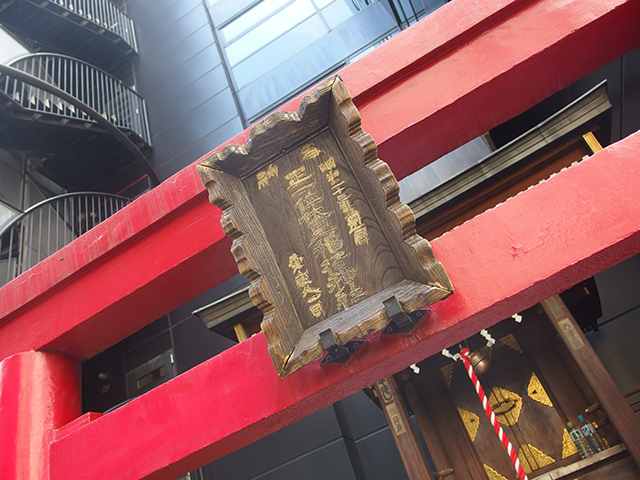 槇三伏見稲荷神社写真