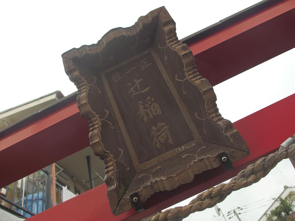 辻稲荷神社写真