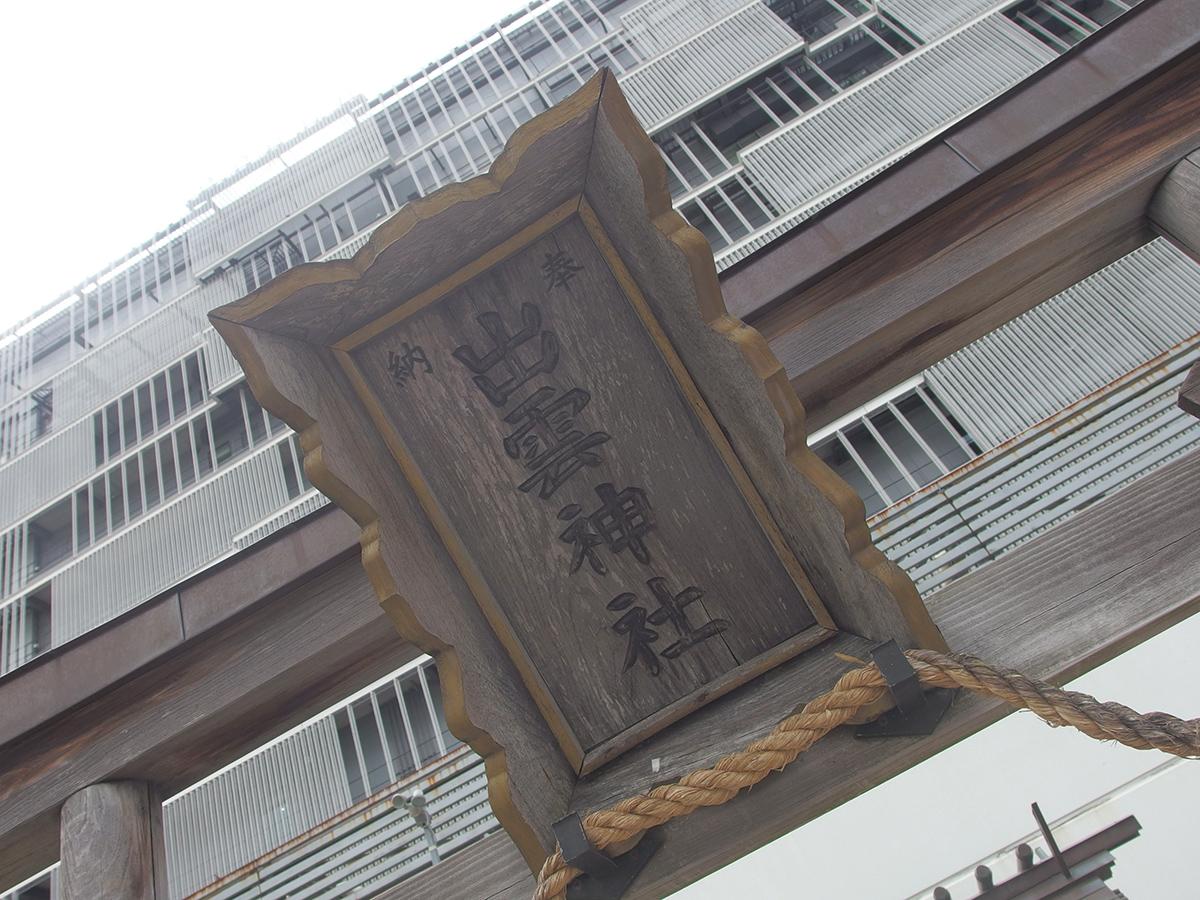 ラゾーナ出雲神社写真