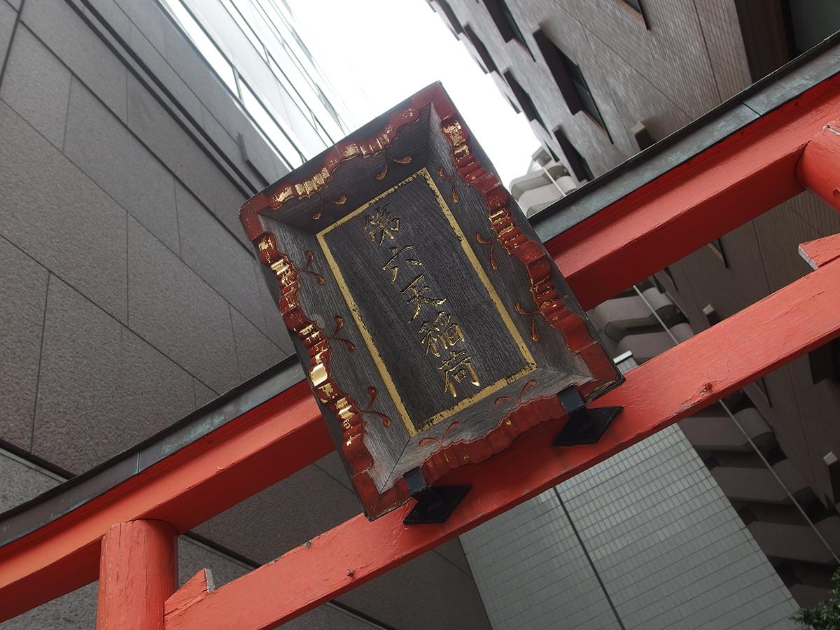 第六天稲荷(横浜市中区吉田町)写真