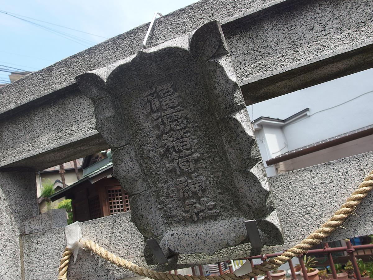 福徳稲荷神社(渋谷区笹塚)写真
