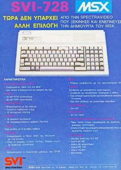 Οι υπολογιστές της Spectravideo κυκλοφόρησαν και στη χώρα μας. Και εδώ, το λογότυπο MSX, χρησιμοποιήθηκε για την τόνωση του γοήτρου των SVI. (διαφήμιση SVI-728, περιοδικό Pixel)