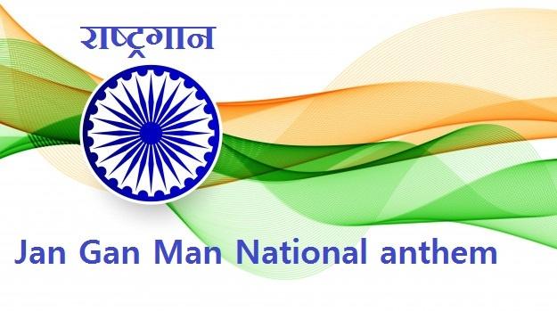 राष्ट्रगान Jan Gan Man National anthem