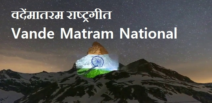 वदेंमातरम राष्ट्रगीत Vande Matram National Song