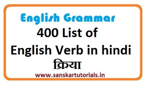 400 List of Verb in hindi क्रिया