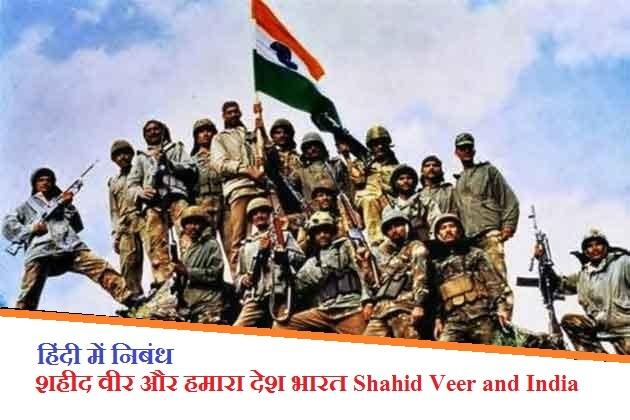 शहीद वीर और हमारा देश भारत Shahid Veer and India