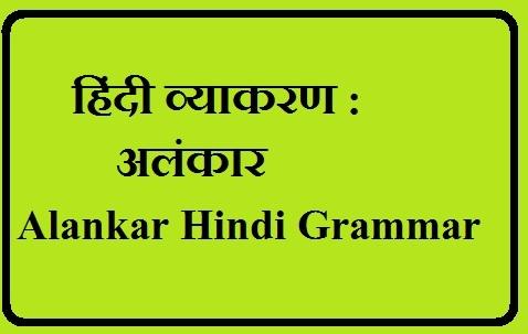 हिंदी व्याकरण अलंकार Alankar Hindi Grammar