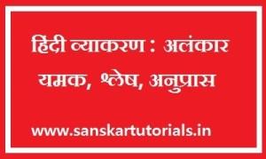 हिंदी व्याकरण : अलंकार Alankar Hindi Grammar