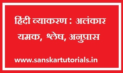 hindi grammar Alankar