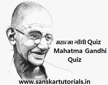 महात्मा गाँधी Quiz Mahatma Gandhi Quiz