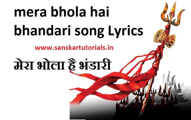 mera bhola hai bhandari song Lyrics मेरा भोला है भंडारी