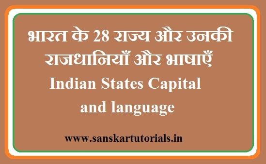 भारत के 28 राज्य और उनकी राजधानियाँ और भाषाएँ
