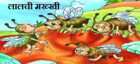 लालची मख्खी Lalchi Makkhi ki Kahani