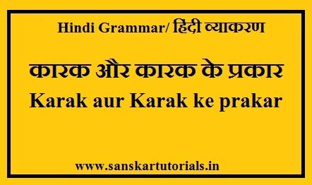 कारक और कारक के प्रकार Karak aur Karak ke prakar