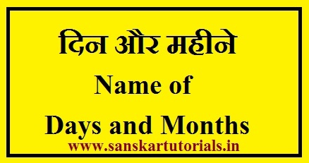 दिन और महीने Name of Days and Months