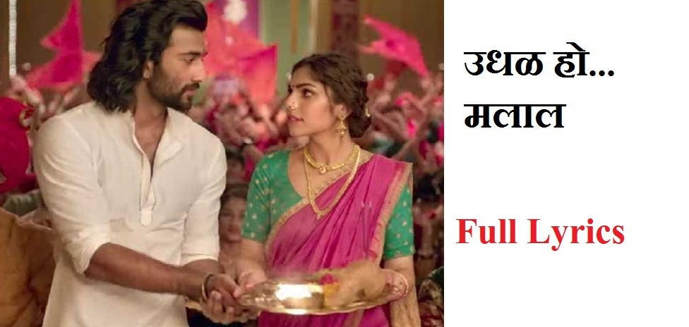 उधळ हो मलाल मराठी फिल्म Udhal Ho Malal Marathi Songs