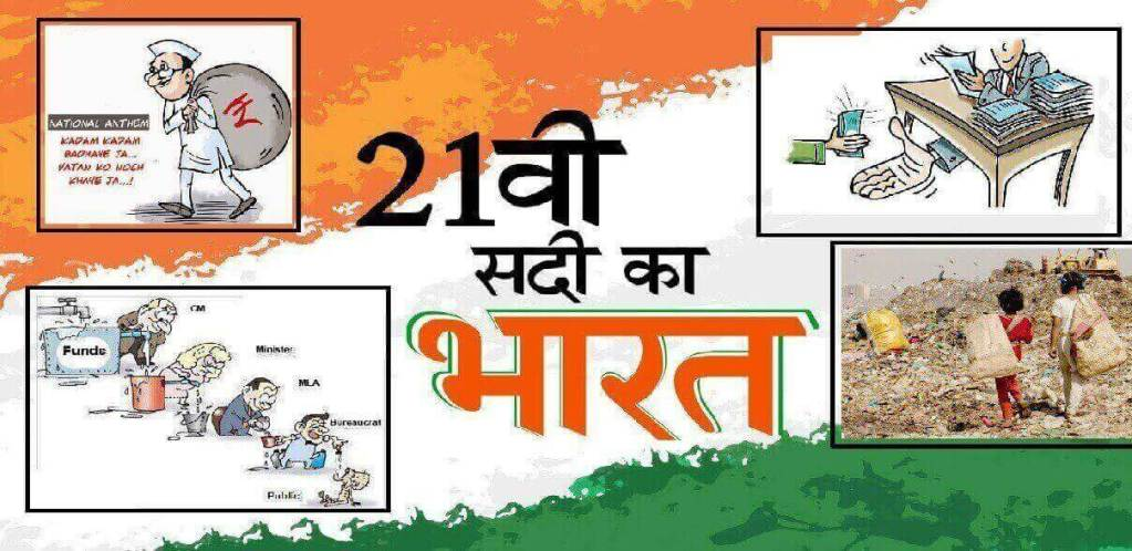 21st century india