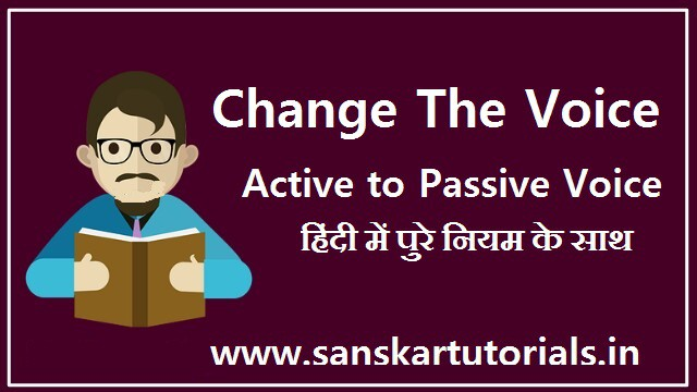 Change The Voice in hindi me