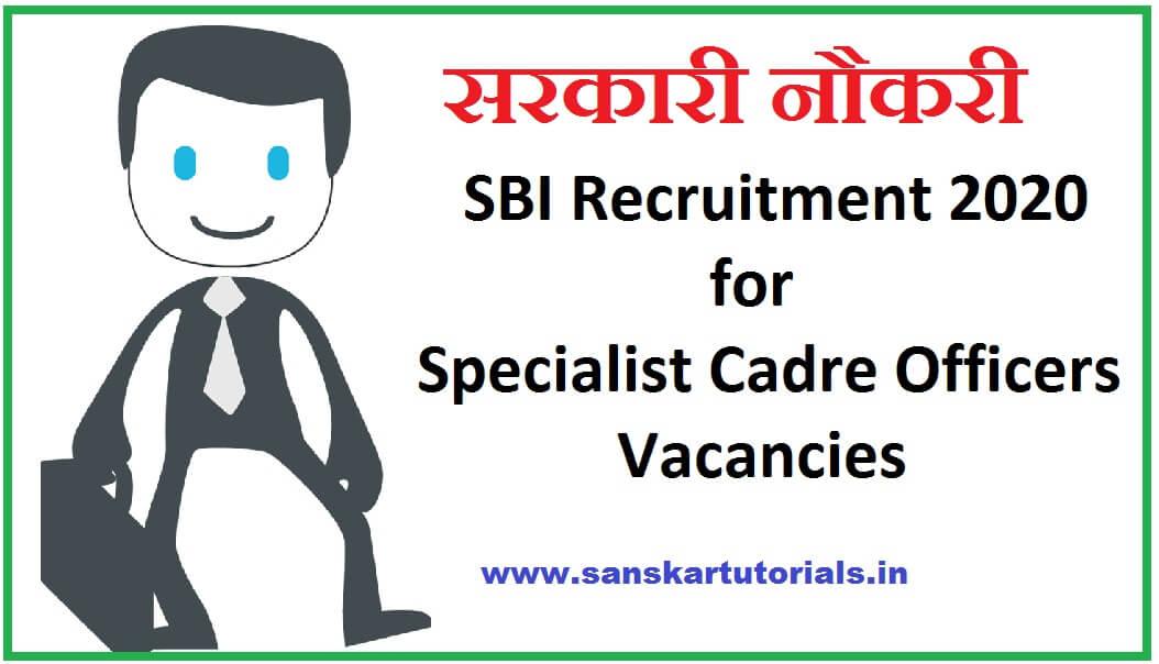 SBI Recruitment 2020 Cadre Officers Vacancies