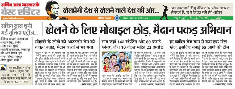 dainik bhaskar paper cut