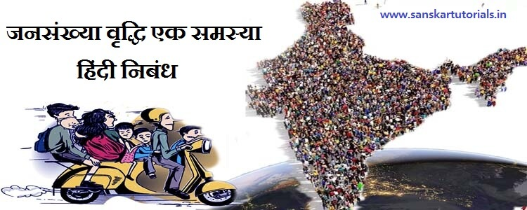 Problems of Population Essay in Hindi