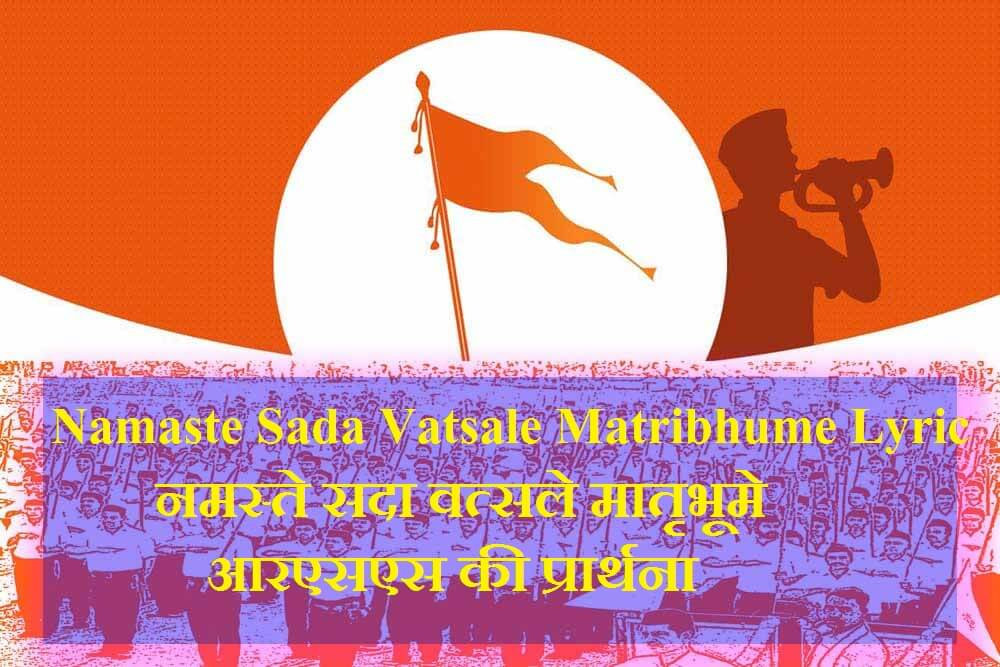 namaste sada vatsale matribhume lyrics