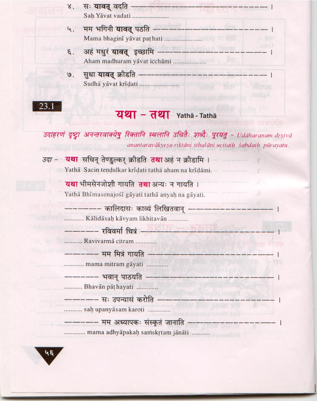 Chart Of Samas In Hindi