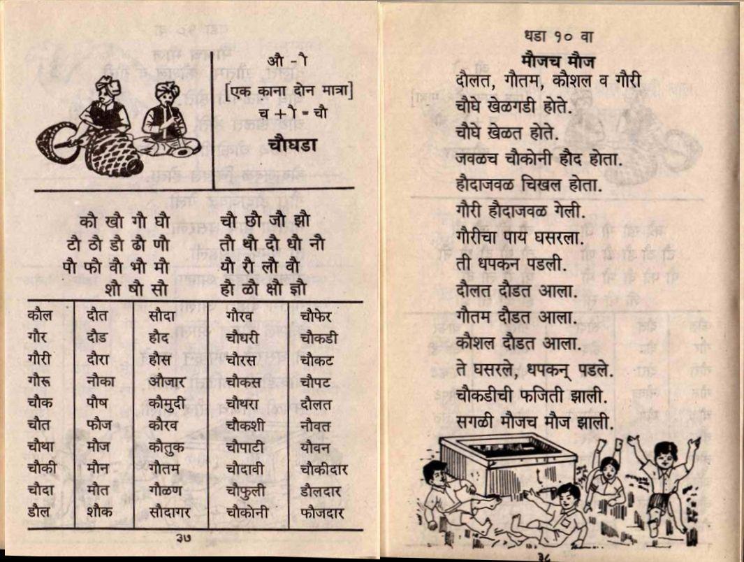 Marathi Barakhadi Pic2fly Com Hindi Html Picture