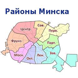 Контакты сантехника в Минске. - Сантехник, Минск